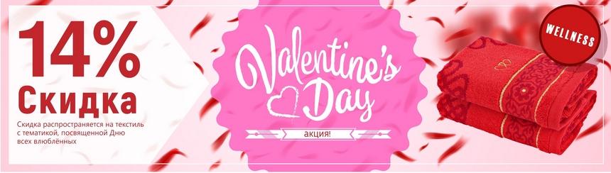 Акция WELLNESS ко дню Святого Валентина